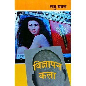 Vigyapan Kala By Madhu Dhawan-(Hindi)