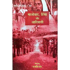 Maovad, Hinsa Aur Aadivasi By Raj Kishore-(Hindi)