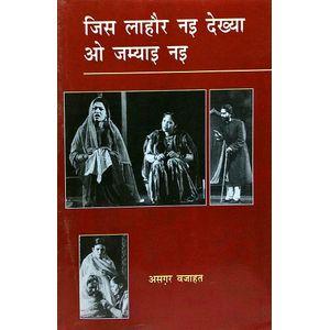 Jis Lahore Nai Dekhya O Jamia Nai By Asghar Wajahat-(Hindi)