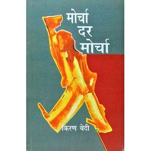 Morcha Dar Morcha By Kiran Bedi-(Hindi)