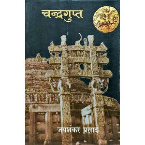 Chandragupt By Jaishankar Prasad-(Hindi)