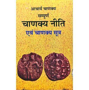 Sampoorna Chanakya Neeti Evam Chanakya Sootra By Aacharya Vadraya-(Hindi)