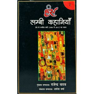 Hansh Lambee Kahaniyan 2 By Rajendra Yadav, Archana Verma-(Hindi)