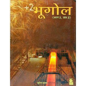 Bhugol Bhag 2 Khand 2 By Suresh Prasad-(Hindi)