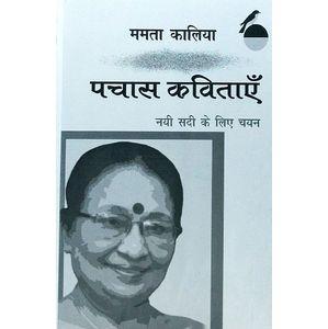 Pachas Kavitayen Nai Sadi Ke Liye Chayan By Mamta Kaaliya-(Hindi)