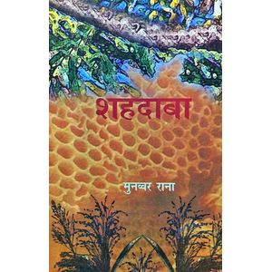 Shahdaba By Munawwar Rana-(Hindi)