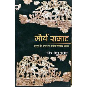 Maurya Samrat By Rajendra Mohan Bhatnagar-(Hindi)