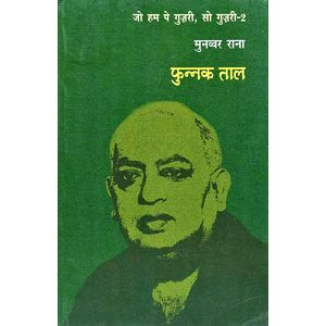 Phunnak Taal By Munawwar Rana-(Hindi)