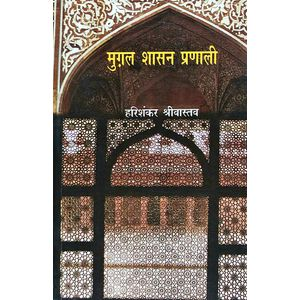 Mughal Shasan Pranali By Harishankar Shrivastava-(Hindi)