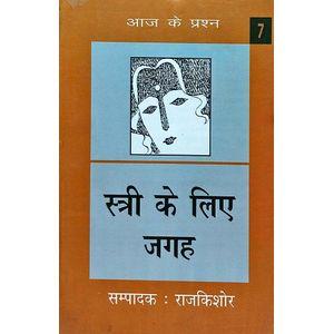 Stri Ke Liye Jagah By Raj Kishore-(Hindi)