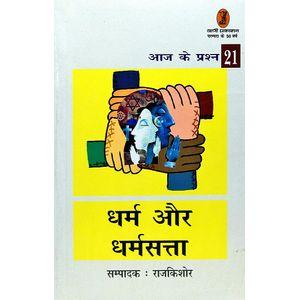 Dharm Aur Dharmsatta By Rajkishore-(Hindi)