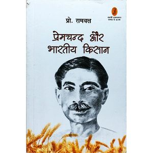 Premchand Aur Bhartiya Kisan By Ram Bakhsh-(Hindi)
