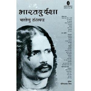 Bharat Durdasha By Bharatendu Harishchandra-(Hindi)