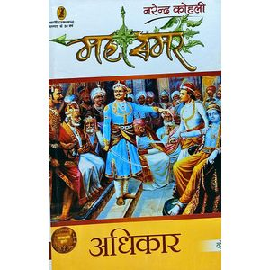 Adhikar Mahasamar 2 By Narendra Kohli-(Hindi)