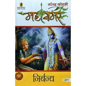 Nirbandh Mahasamar 8 By Narendra Kohli-(Hindi)