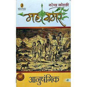 Anushangik Mahasamar 9 By Narendra Kohli-(Hindi)