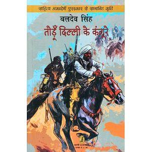 Todoon Dilli Ke Kangoore By Baldev Singh-(Hindi)