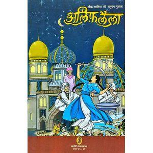 Alif Laila By Omprakash Sharma-(Hindi)