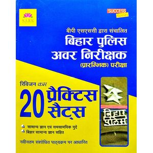 Bihar Police Avar Nirikshak Prarambhik Pariksha 20 Practice Sets By Editorial Team-(Hindi)
