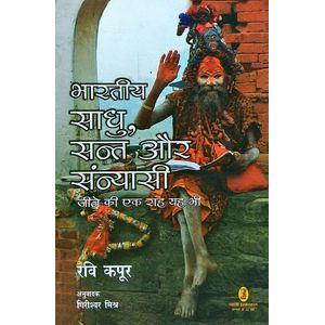 Bhartiya Saadhu, Sant Aur Sanyasi Jeene Ki Ek Raah Yah Bhee By Ravi Kapoor-(Hindi)