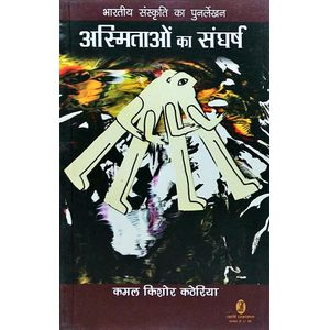 Asmitaon Ka Sangharsh By Kamal Kishore Katheriya-(Hindi)