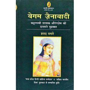 Begum Zainabadi By Sharad Pagare-(Hindi)