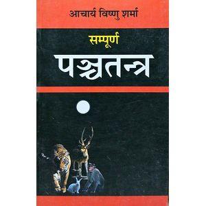 Sampoorna Panchatantra By Acharya Vishnu Sharma-(Hindi)