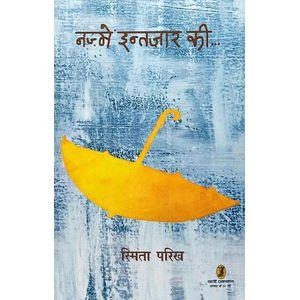 Nazmein Intzar Ki By Smita Parikh-(Hindi)