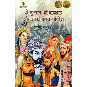 Do Sultan, Do Baadshah Aur Unka Pranaya Privesh By Heramb Chaturvedi-(Hindi)