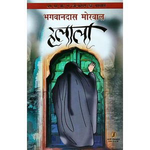 Halala By Bhagwandass Morwal-(Hindi)