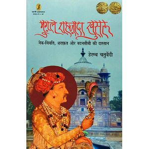 Mughal Shahzada Khusroo Nekniyati, Sharafat Aur Badnasibi Ki Dastan By Heramb Chaturvedi-(Hindi)