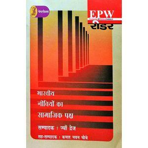 Epw Reader Bhartiya Neetiyon Ka Samajik Paksh By Jean Dreze, Kamal Nayan Chaubey-(Hindi)
