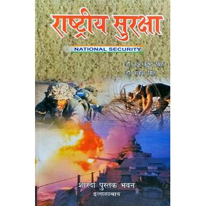 National Security By Dr Ram Krishan Singh, Dr Rakesh Singh-(Hindi)