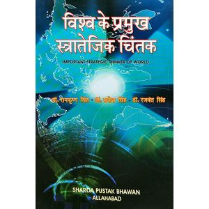 Vishwa Ka Pramukh Strategic Chintan By Dr Ram Krishan Singh, Dr Rakesh Singh, Dr Rajwant Singh-(Hindi)