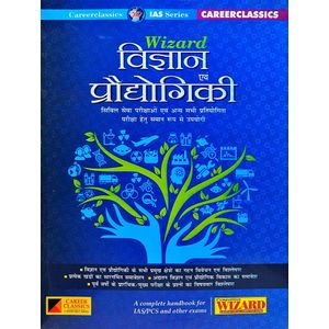 Wizard Vigyan Evam Praudhogiki By Manoj Kumar Singh-(Hindi)