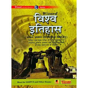Wizard Vishwa Itihas By Manoj Kumar Singh-(Hindi)
