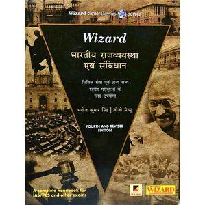 Wizard Bhartiya Rajvyavastha Evam Samvidhan By Manoj Kumar Singh, Jojo Mathew-(Hindi)
