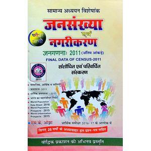 Pariksha Vani Jansankhya Evam Nagrikaran By S K Ojha-(Hindi)