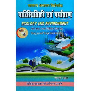 Pariksha Vani Paristhitiki Evam Paryavaran By S K Ojha-(Hindi)
