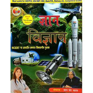 Gyan Vigyan By Gyan Chand Yadav-(Hindi)