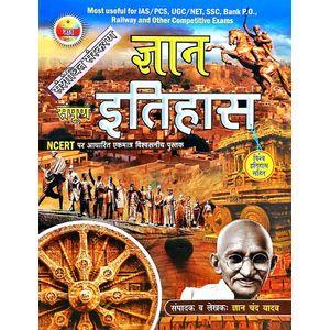 Gyan Itihas By Gyan Chand Yadav-(Hindi)