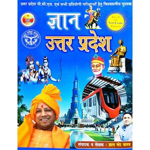 Gyan Uttar Pradesh By Gyan Chand Yadav-(Hindi)