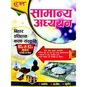 Samanya Adhyayan Bihar Itihas, Kala Sanskriti By Manish, Sanjeev, Sudheer-(Hindi)