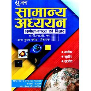 Samanya Adhyayan Bhugol- Bharat Evam Bihar By Manish, Sanjeev, Sudheer-(Hindi)