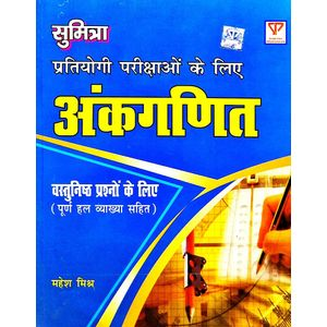 Sumitra Ankganit By Mahesh Mishra-(Hindi)