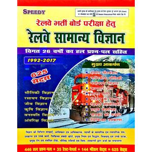 Railway Samanya Vigyan Question Bank By Editorial Team-(Hindi)