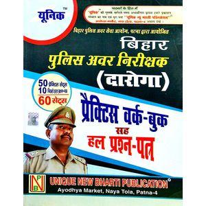 Bihar Daroga Practice Workbook & Solved Paper By Editorial Team-(Hindi)