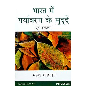 Bharat Main Paryavaran Ke Mudde By Mahesh Rangarajan-(Hindi)