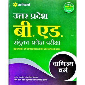 Uttar Pradesh B. Ed Sanyukt Parvesh Pariksha Vanijya Varg Model Solved Paper 2017 Ke Sath By Arihant Experts-(Hindi)