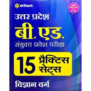 15 Practice Sets Up B.Ed. Sanyukt Pravesh Pariksha Vigyan Varg Model Solved Paper 2017 Ke Sath By Arihant Experts-(Hindi)